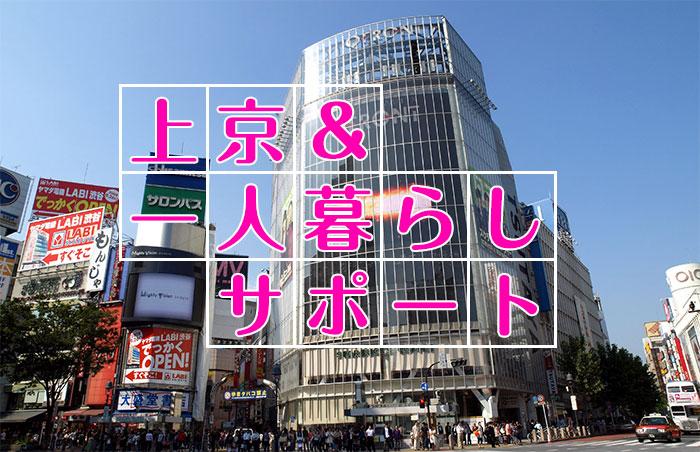 上京&一人暮らしサポート