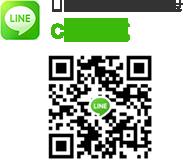 LINEでのお問い合わせclisegroup