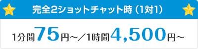 完全2ショットチャット時(1対1)1分間75円〜/1時間4,500円〜